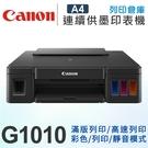 Canon PIXMA G1010 原廠...