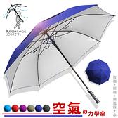 │雙層│56吋高爾夫球傘-嵌入式開關 /雨傘長傘大傘洋傘遮陽傘抗UV傘防風傘非自動傘黑膠傘反向傘
