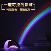 夢幻床頭插電創意浪漫星空led拍照小夜燈台燈少女投影韓國彩虹燈