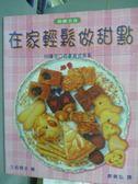 【書寶二手書T3/餐飲_PNV】在家輕鬆做甜點_久松育子