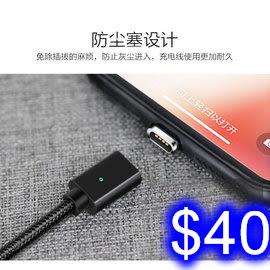 愛客德 磁吸頭(單頭) 磁鐵快充閃充線盲吸 蘋果iPhone6/7/8/X 安卓 Type-c 單手充電 手機防塵塞