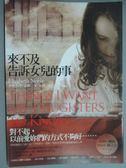 【書寶二手書T7/一般小說_GNQ】來不及告訴女兒的事_郭寶蓮, 伊莉莎白.諾柏
