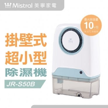 【Mistral美寧】掛壁式超小型除濕機JR-S50B