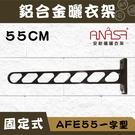 固定式:AFE55鋁合金【一字型】固定 曬衣架~DIY組裝~