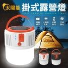 《LED太陽能!掛式露營燈》超亮應急帳篷燈 太陽能露營燈 地攤燈 帳篷燈照明 太陽能 露營