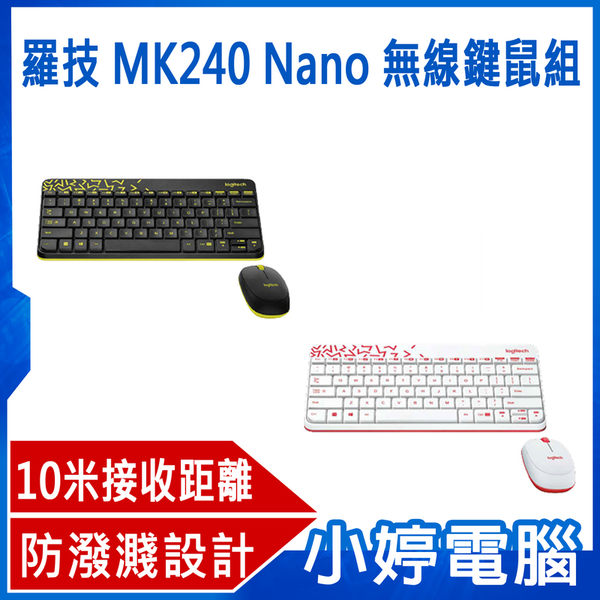 【24期零利率】全新 羅技 MK240 Nano 無線鍵鼠組 黑色/黃邊 、白色/紅邊 無線/快速鍵