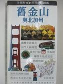 【書寶二手書T4/旅遊_D1C】舊金山與北加州_王祥芸, DK編輯部