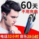 藍芽商務耳機 藍芽耳機耳塞式掛耳式開車專用手機通用型耳麥超長待機  DF  二度3C