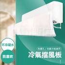擋風板 冷氣擋風板 空調遮擋板 免打孔 角度可調 可調節遮風板 出風口導風罩 檔板 導風板(V50-2623)