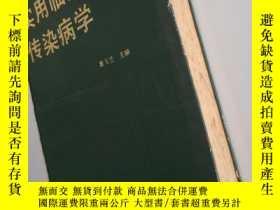 二手書博民逛書店罕見實用臨床傳染病學Y300049 黃玉蘭 人民軍醫出版社 出版1990