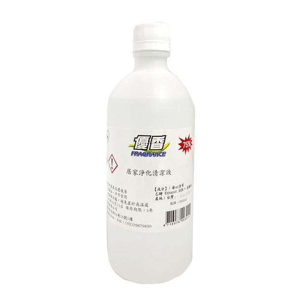 優香 居家淨化清潔液(75%酒精)-500ml(無噴頭)