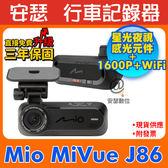 MIO J86【送64G+萬用刀+E06三孔】口紅機 STARVIS GPS 測速 WIFI行車記錄器