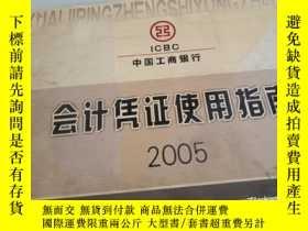 二手書博民逛書店罕見會計憑證使用指南Y307008 會計憑證使用指南 中國工商銀