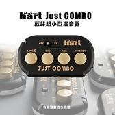 【有購豐】MAKER HART JUST COMBO-藍芽超小型混音器 藍芽混音器 迷你混音器