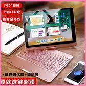 現貨 18新款ipad藍牙鍵盤 無線 air1/2保護套 pro10.5殼 360°旋轉鍵盤 led七彩燈 智能休眠 美樂蒂
