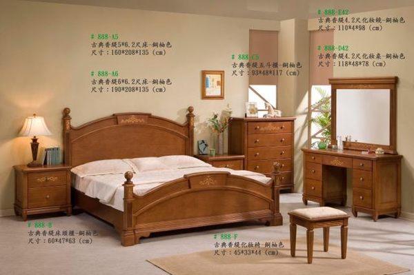 8號店鋪  全實木鄉村風係列 溫馨主臥室系列組 888銅柚色 訂製傢俱~客製化全實木傢俱 工廠直營