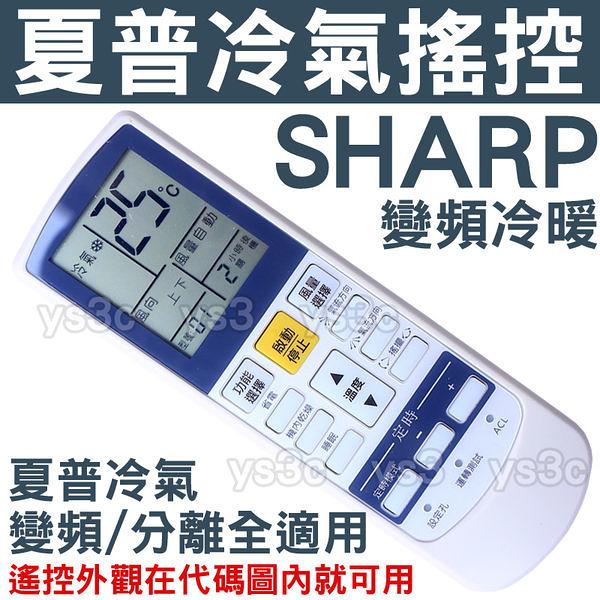 SHARP 夏普冷氣遙控器 (全系列適用) 夏普變頻冷暖分離式冷氣遙控器