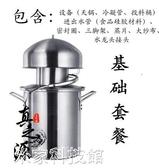 釀酒機 釀酒器防糊鍋蒸餾器蒸酒器天鍋精油機純露機304不銹鋼容積40斤 WJ【米家科技】