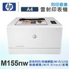 HP Color LaserJet Pro M155nw 無線網路彩色雷射印表機