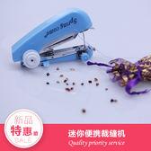 現貨-手動縫紉機