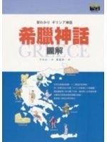 二手書博民逛書店 《希臘神話圖解》 R2Y ISBN:9861246398│木村點