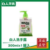 【白人】洗手露300ml