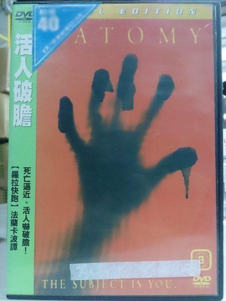 挖寶二手片-J07-047-正版DVD*電影【活人破膽1】-法蘭卡波譚