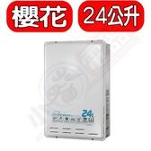 (全省安裝)櫻花【DH2460L】數位式24公升無線遙控智能恆溫(與DH2460同款)熱水器桶裝瓦斯*預購*