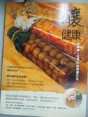 【書寶二手書T3/養生_OMY】釀.健康:風靡華人世界的祛病養生法_楊綠茵