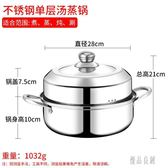 多用湯鍋家用不銹鋼一層湯蒸兩用鍋電磁爐通用高蓋蒸鍋 zh1520【優品良鋪】