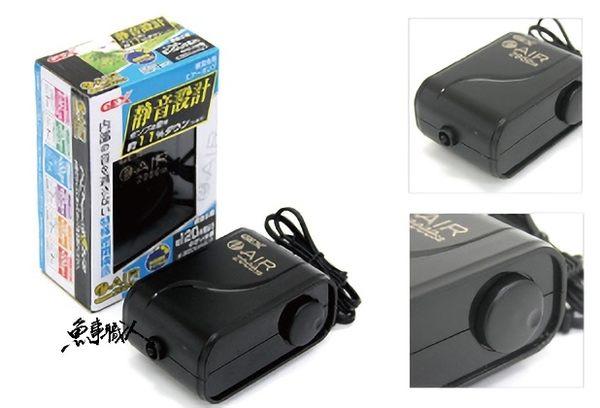 GEX 日本五味【新型超靜音打氣機 2000S-單孔微調】空氣幫浦、打氣幫浦 魚事職人