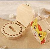 乳牙紀念盒女孩臍帶盒嬰兒童換牙齒收藏盒胎毛保存寶寶禮品乳牙盒