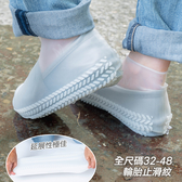 雨鞋套 加厚防水矽膠鞋套 胎紋防滑耐磨 透明【F012】旺寶百貨