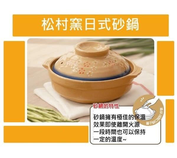 柚柚的店  松村窯日式砂鍋 電鍋/悶燒/煲湯/燉品/陶瓷鍋/禮品