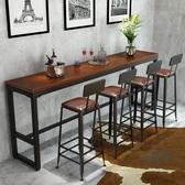 吧台桌 實木高腳吧台桌椅家用客廳簡約靠牆酒吧陽台長條奶茶店小桌椅商用T