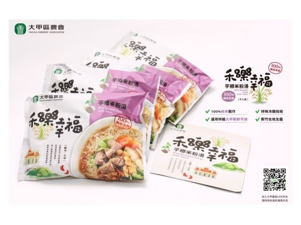 禾樂幸福-芋鄉米粉湯(4入裝)