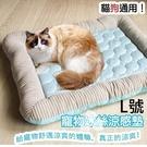 【南紡購物中心】【藻土屋】寵物降溫冰絲涼墊冷感寵物墊(L號)