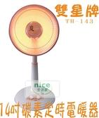 《雙星牌》14吋定時碳素電暖器TH-143 ~台灣製