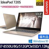【福利品】Lenovo IdeaPad 720S 81BV0005TW 13.3吋i7-8550U四核512G SSD效能Win10輕薄筆電