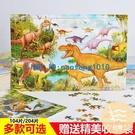 204片兒童木質拼圖男女孩益智立體平面卡通玩具【白嶼家居】
