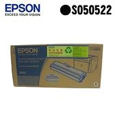 【指定款】EPSON S050522 原廠黑色碳粉匣