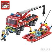 積木玩具男孩拼裝拼插消防車模型6-8-10歲兒童益智玩具載艦車 qw4653『俏美人大尺碼』TW