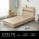 伊芙琳現代風3.5尺單人床組/2件式//收納床底/六抽/床頭+床底/4色/H&D東稻家居
