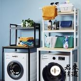 洗衣機架落地收納多層衛生間置物架【君來佳選】