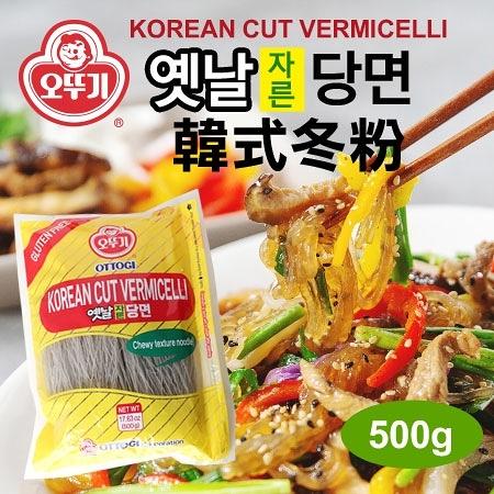 韓國 OTTOGI 不倒翁 韓式冬粉 500g 冬粉 韓式 韓式料理 火鍋 拌炒 雜菜 炒冬粉 粉絲