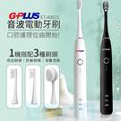 拓勤 G-Plus ET-A001S 音波牙刷 杜邦抗菌刷毛 感應式充電座 USB旅充盒 三段刷牙模式 IPX7全機可水洗