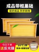 蜂箱 巢框中蜂巢礎成品巢框蜂箱巢框鐵絲意蜂巢脾蜂蠟蜜蜂巢礎帶框蜂具【快速出貨】WY