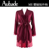 Aubade-蠶絲S/M-L/XL短外袍(豆沙紅)MS