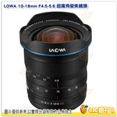 4/8前回函送支架組及ND1000減光鏡 老蛙 LAOWA 10-18mm F4.5-5.6 超廣角變焦鏡頭 公司貨 SONY E接環