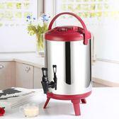 聖誕回饋 不銹鋼奶茶桶保溫桶商用龍頭大容量全自動加厚冷熱雙層保溫開水桶